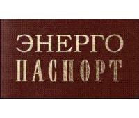 Экспертиза и регистрация энергетического паспорта