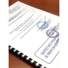 Разработка энергетического паспорта с регистрацией в Минэнерго России