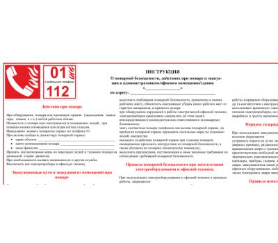 Разработка инструкций действия при пожаре (комплект)